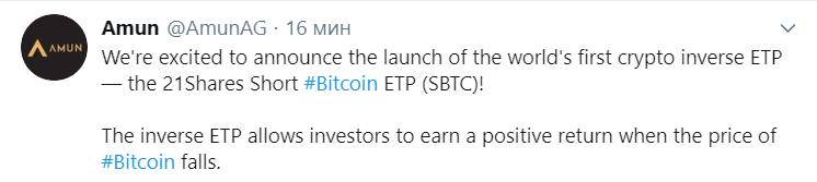 Запущены торги первым bitcoin-ETP для заработка на падении курса