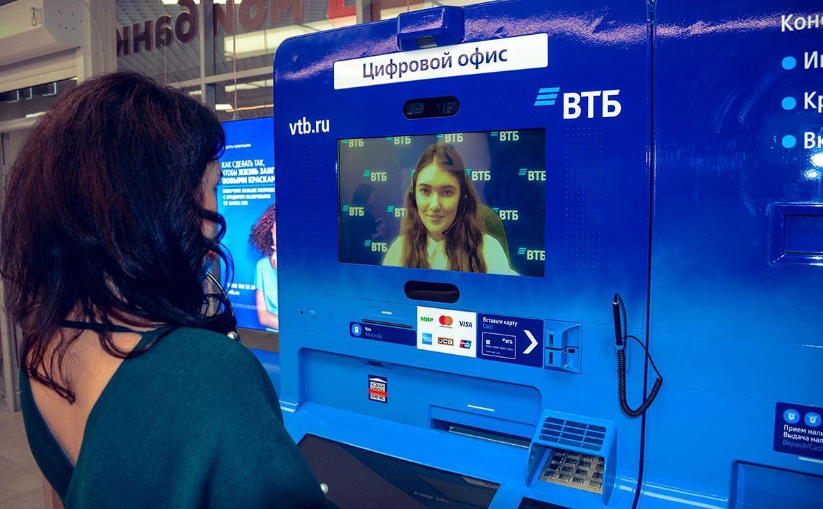 ВТБ начал предоставлять 90% услуг через банкоматы с видеосвязью