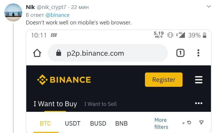 Binance запустила веб-версию P2P-платформы с поддержкой рубля