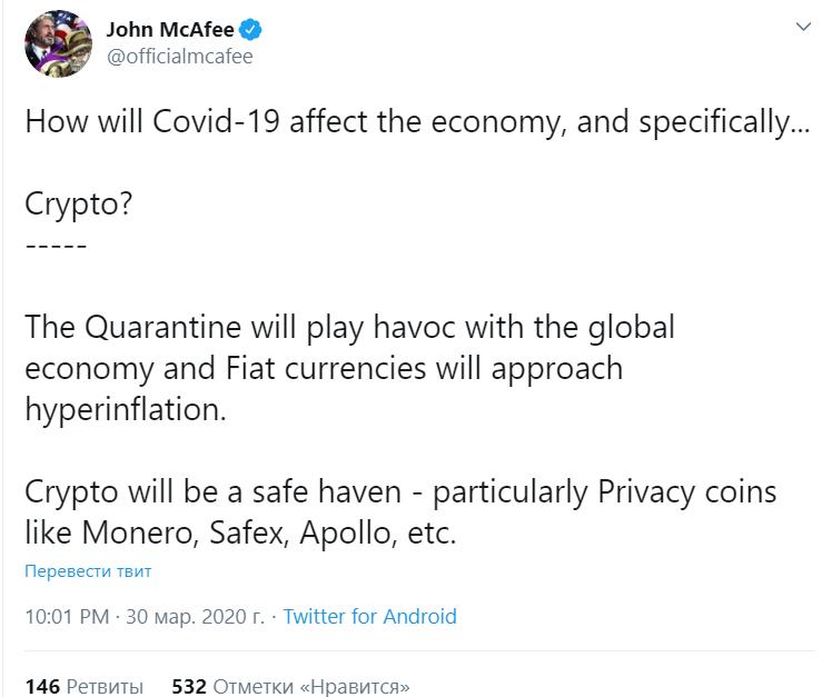 Джон Макафи посоветовал криптовалюты для инвестиций на время карантина