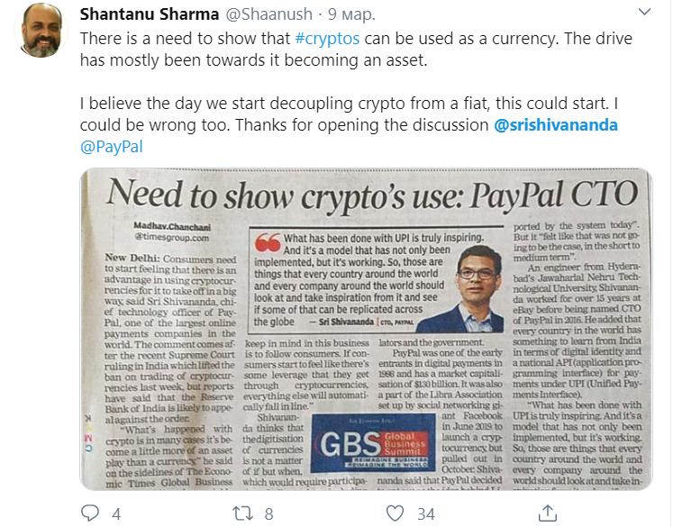 Paypal: успех криптовалют зависит от понимания пользователями их преимуществ