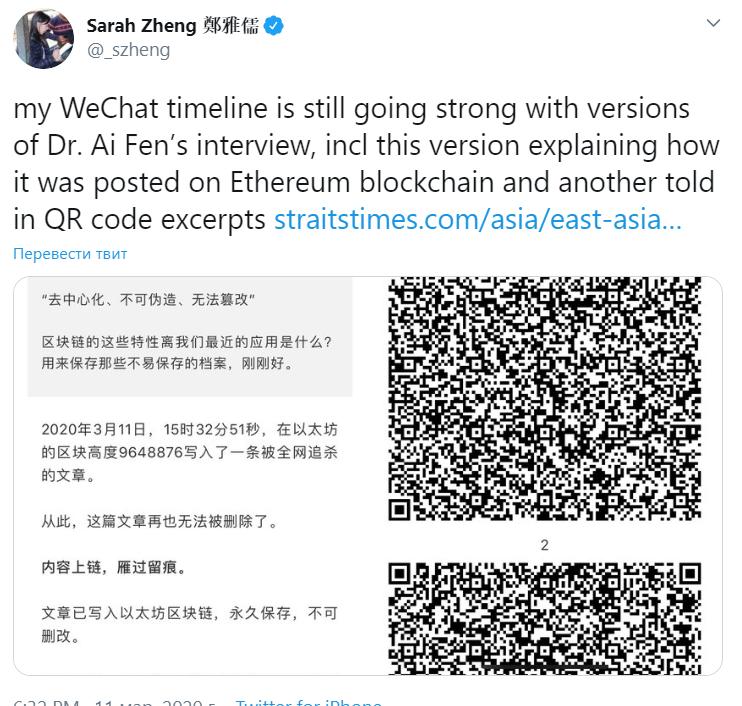 В Китае Ethereum начали использовать для борьбы с цензурой