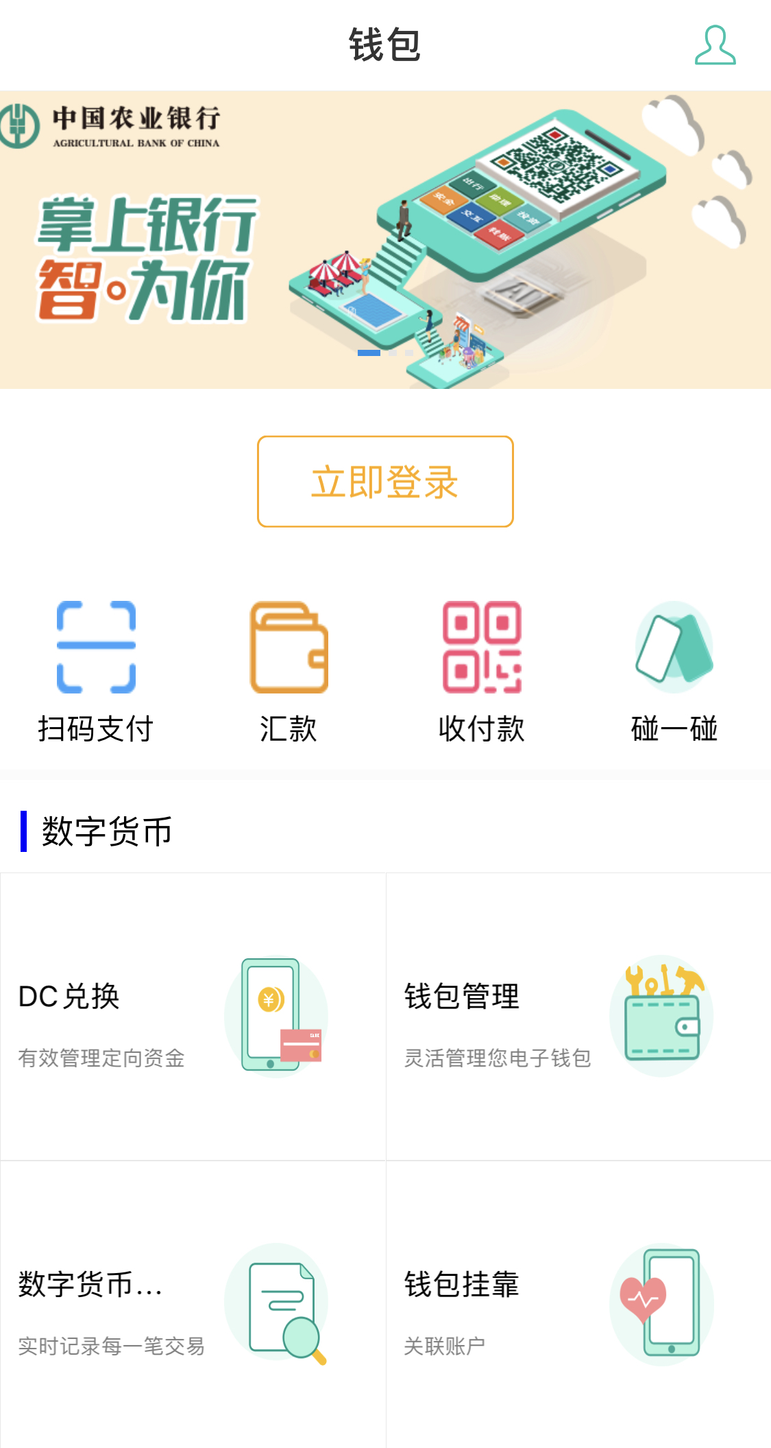 Китай представил приложение для тестирования национальной криптовалюты