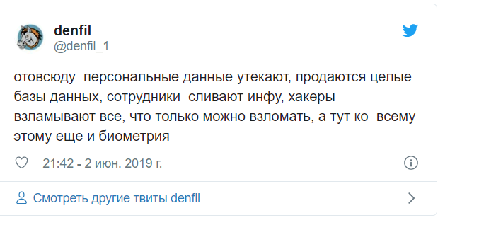 Биометрию россиян хотят защитить при помощи «облака»