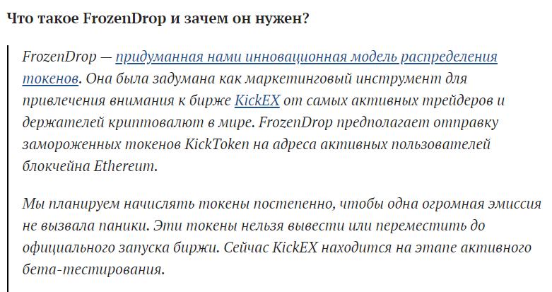 Блокчейн под присмотром Сколково