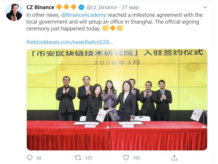 У Binance появился китайский домен. Биржа возвращается в Китай?