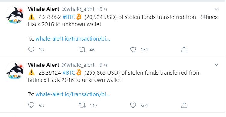 Украденные с Bitfinex в 2016 году bitcoin пришли в движение