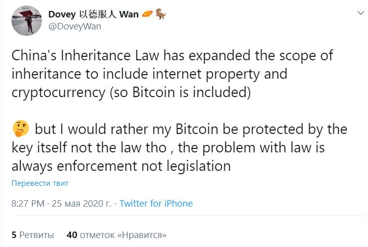Bitcoin в Китае предлагают передавать по наследству