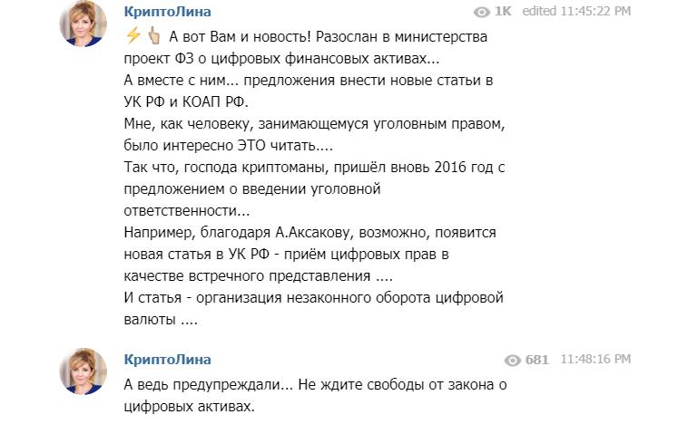 Нарушивших закон владельцев криптовалют в РФ предлагают сажать в тюрьму