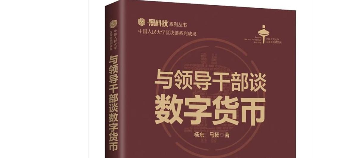 Китай видит в криптопроекте Facebook угрозу для цифрового юаня