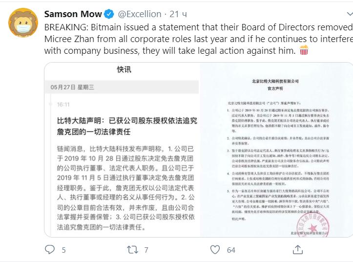 Соучредители Bitmain привлекут суд к борьбе за место в компании