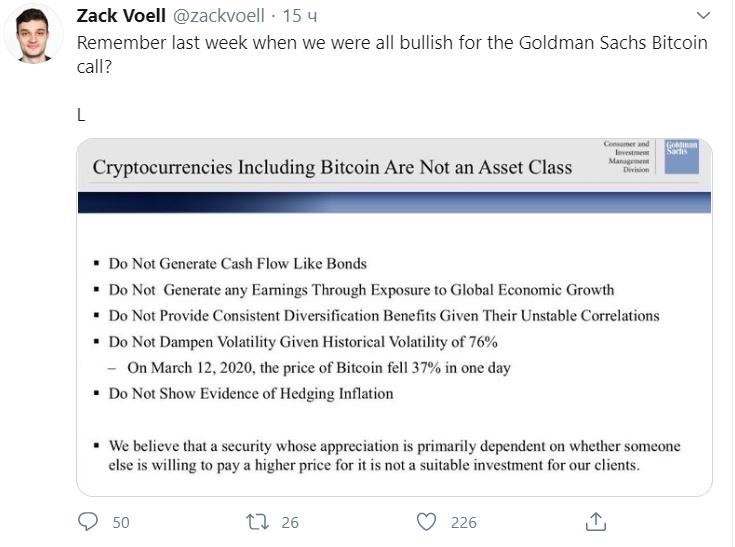 Goldman Sachs назвал 5 причин против инвестиций в криптовалюты