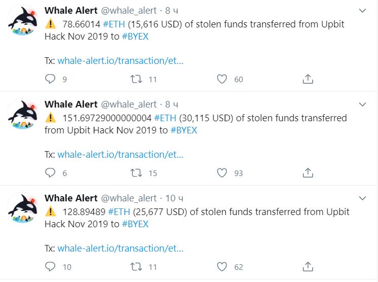 Взломавшие Upbit хакеры снова переводят украденные Ethereum