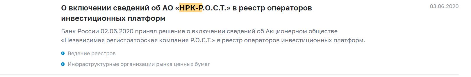В России появилась первая легальная платформа для краудфандинга